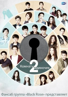 ������� �������� 2 [2015] / Room Alone: The Series 2