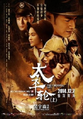 ��������� [2014] / The Crossing: Part 1