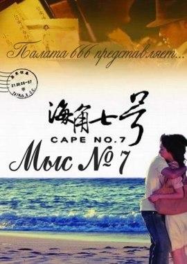 ��� � 7 [2008] / Cape No. 7