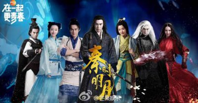 ������� ���� [2015]/ The Legend of Qin / ����� �������� ����