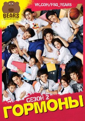 Гормоны [2013]/ Hormones The Series