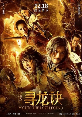 �������. ������� ������� [2015] / Mojin: The Lost Legend