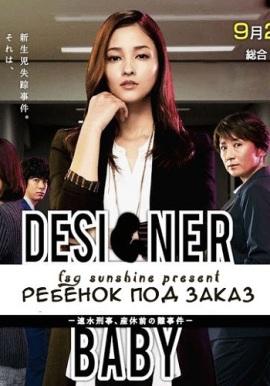 ������� ��� ����� [2015] / Designer Baby