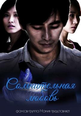 Сомнительная любовь [2014] / Heart Incarnation / Любовные подозрения