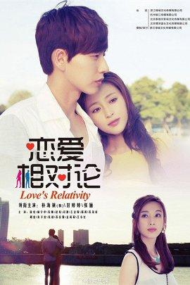 Относительная любовь [2014] / Love's Relativity / Влюбиться в Лео