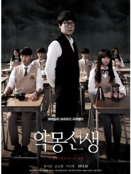 ��������� ������� [2016]/ Nightmare Teacher