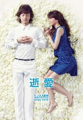 ���� ���� �� �����, �� ��� ������! [2012] / Dead Boyfriend