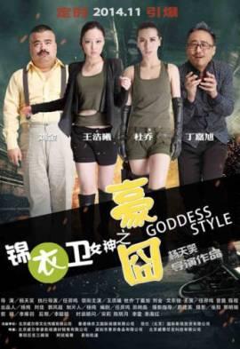 ����� ������ [2014]/ Goddess Style