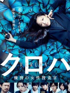 ������ - ������� ����������� [2015] Kuroha - Kisou no Josei Sousakan