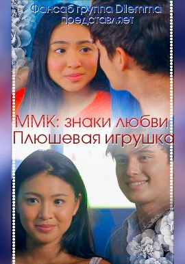 ММК. знаки любви [2015] MMK. Signs of Love / Плюшевая игрушка