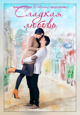 ������� ������ [2016] / Dolce Amore