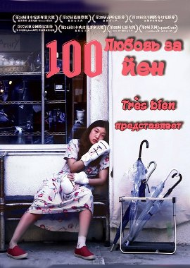 Любовь за 100 йен [2014] / 100 Yen Love