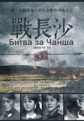 Битва за Чанша [2014] / Battle of Changsha