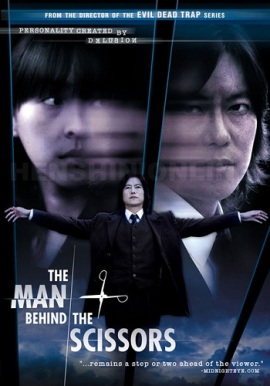 ������� � ��������� [2005] / The Man Behind the Scissors