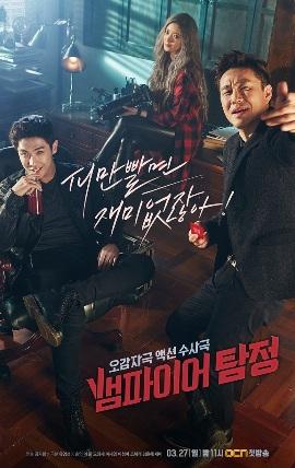 ������ �������� [2016] Vampire Detective
