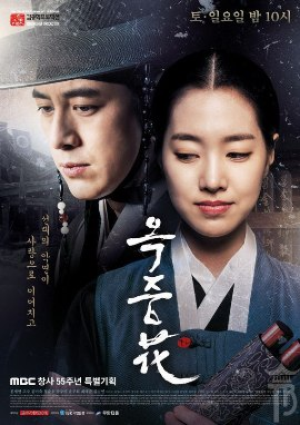 ������ � ������ [2016] The Flower in Prison