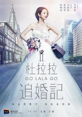 ������, ����, ������! 2 [2014]/ Go Lala Go! 2 / �� ���� � ������ �� ������