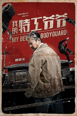 ��� ������� ������������� [2016] / My Beloved Bodyguard